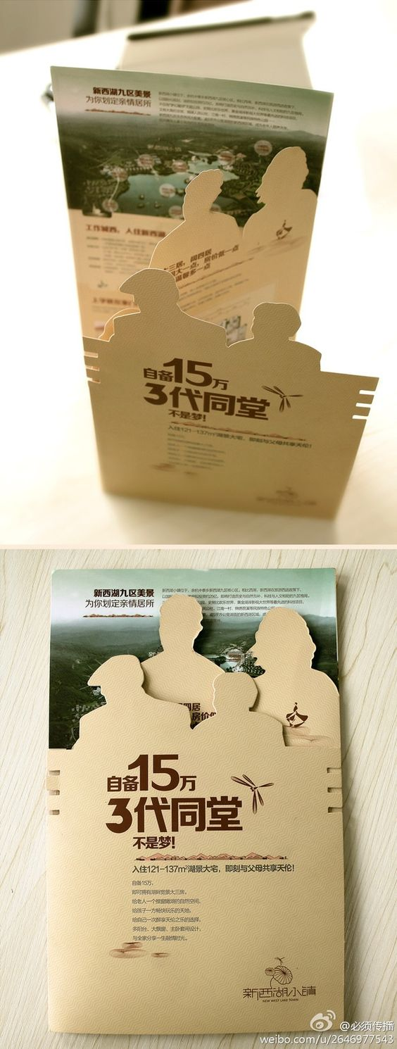 Cool event brochure design